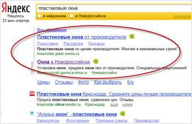 Рекламное объявление в топе Яндекса